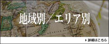 地域別/エリア別
