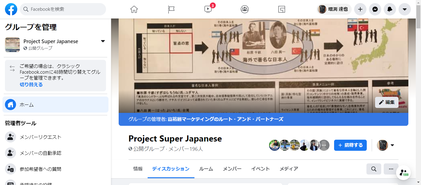 Project Super JapaneseをFacebook Groupで開始しました